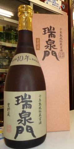 泡盛瑞泉10年古酒「瑞泉門」43度 720ml
