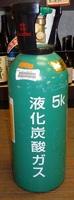 液化炭酸ガス5Kボンベ(ミドボン)