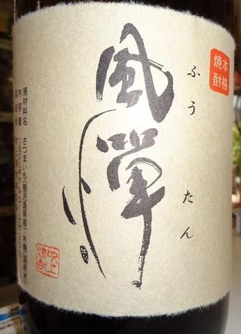 プレミアム芋焼酎風憚(ふうたん)25度 1.8L