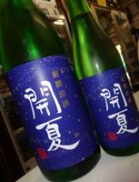厳選涼酒 開夏 純米吟醸 七夕酒1.8L
