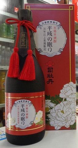 司牡丹・平成の眠り 長期熟成米焼酎 30 度720ml
