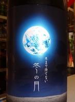 冬まで待てない冬の月純米吟醸1.8L