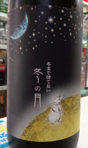 冬まで待てない冬の月純米吟醸720ml
