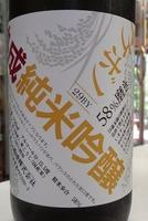 嘉美心H29BY58%磨き熟成純米吟醸アケボノ720