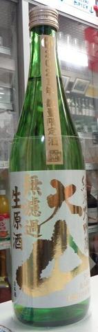 大山純米大吟醸無濾過生原酒720ml