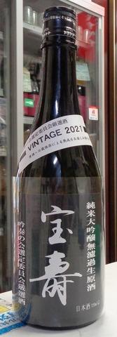 宝寿純米大吟醸生原酒2021 720ml