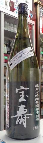 宝寿純米大吟醸生原酒2021 1.8L