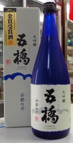 五橋大吟醸西都の雫金賞受賞酒720ml