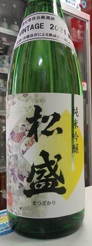 松盛純米吟醸2021  1.8L