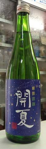 厳選涼酒 開夏 純米吟醸 720ml