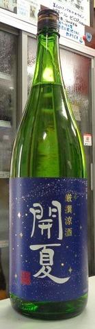 厳選涼酒 開夏 純米吟醸 1.8L