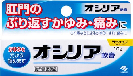 【指定第2類医薬品】オシリア 10g