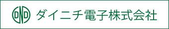 ダイニチ電子株式会社