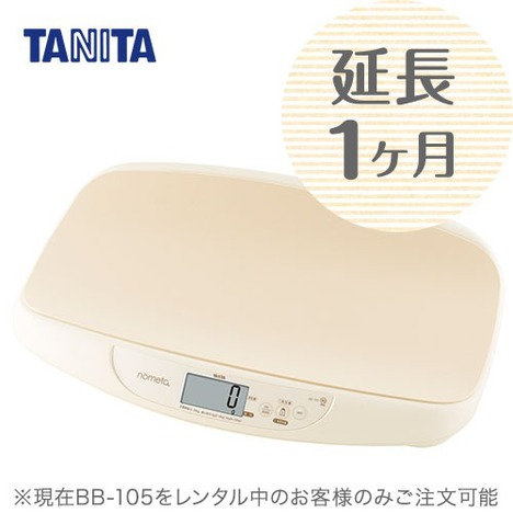 nometa BB-105【延長1ヶ月】