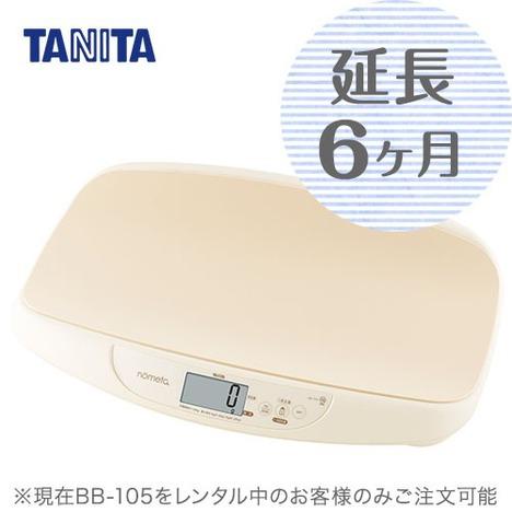 nometa BB-105【延長6ヶ月】