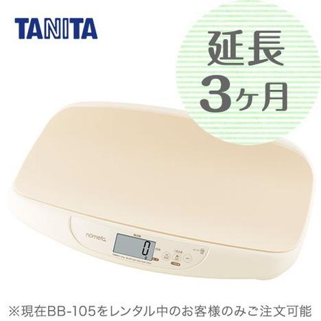 nometa BB-105【延長3ヶ月】