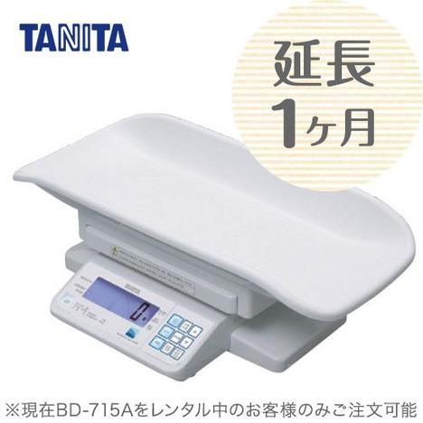 BD-715A【延長1ヶ月】