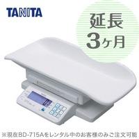 BD-715A【延長3ヶ月】