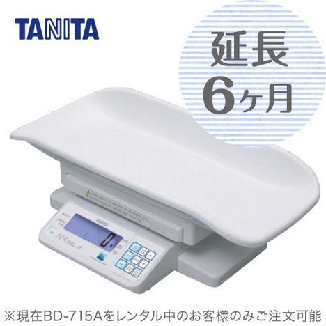 業務用デジタルべビースケール BD-715A【延長6ヶ月】