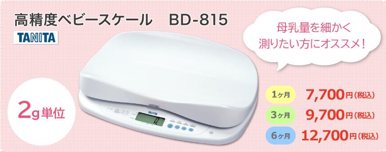 高精度ベビースケール BD-815