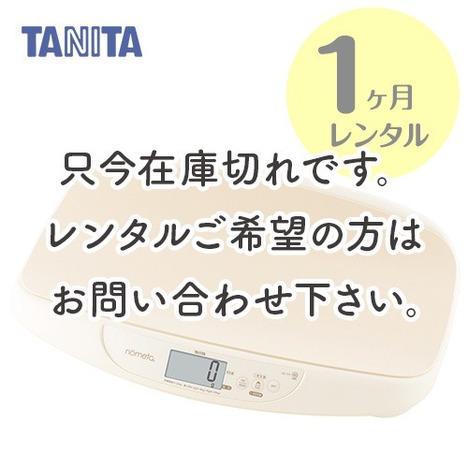 BB-105【1ヶ月レンタル】