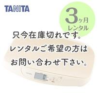 BB-105【3ヶ月レンタル】