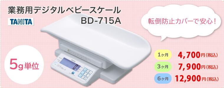 業務用デジタルべビースケール BD-715A