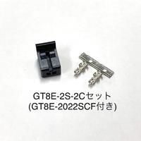 GT8E-2S-2C コネクタ・端子(#20-22)セット