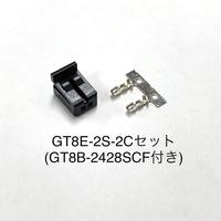 GT8E-2S-2C コネクタ・端子(#24-28)セット