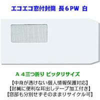 窓付封筒 A4 長6 透けない白 エコ窓 テープ付 印刷無し