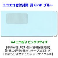 窓付封筒 A4 長6 透けないブルー エコ窓 テープ付 印刷有り