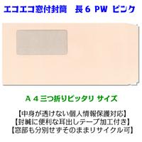 エコエコ窓付封筒 長6PW ピンク 印刷有り