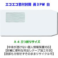 窓付封筒 A4 長3 PW 透けない白 エコ窓 テープ付 印刷有り