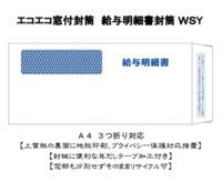 エコエコ窓付封筒 給与明細書封筒 弥生対応 WSY