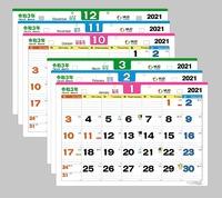 エコエコ3ヶ月カレンダー 月表 2021年版