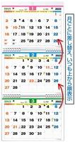 エコエコ3ヶ月カレンダー 2022年版  2 set 以上