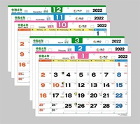 エコエコ3ヶ月カレンダー 月表 2022年版