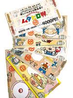 ムタヒロ券(4800円分商品券を4000円で)