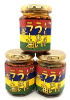 ムタヒロ謹製 うまいラー油 3個セット