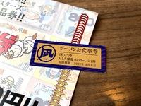 ムタヒロ券+ラーメン凪お食事券(5600円分商品券を4000円で)