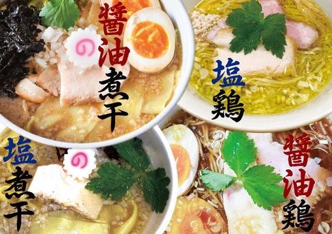 ★大ヒット!!★煮干と鶏の醤油と塩 4食4色セット