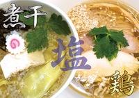 煮干と鶏の塩 2+2 4食セット