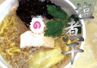銀鱗の煮干そば 塩味 具入り 2食セット