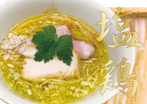 黄金の鶏そば 塩味 具入り 2食セット
