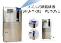 ノズル式噴霧装置SHU-MK03 REMOVE