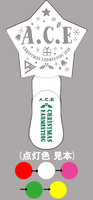 【A.C.E】【Christmas Fanmeeting2019】ペンライト