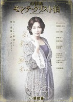 音楽劇【モンテクリスト伯~黒き将軍とカトリーヌ~】公演DVD