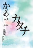 「かなめのカタチ~Flexible~」DVD