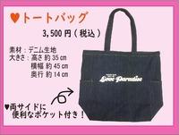 【Love Paradise】デニムトートバッグ
