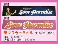 【Love Paradise】マフラータオル